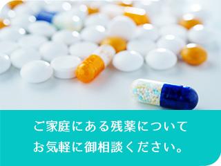 ご家庭にある残薬についてお気軽にご相談ください